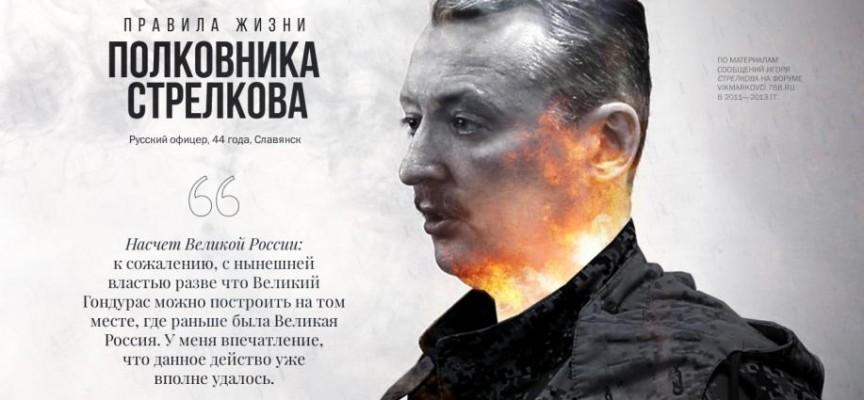 Il Punto di vista di Igor Strelkov