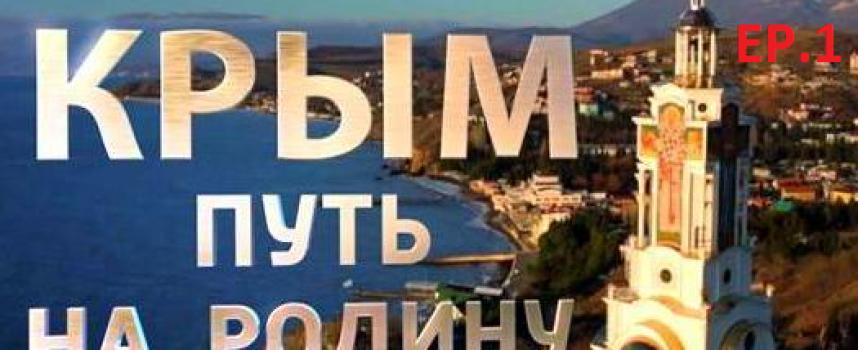 Crimea. Il ritorno a casa. Ep.1 – Il salvataggio del Presidente Yanukovich