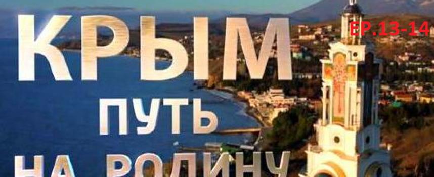 Crimea. Il ritorno a casa. Ep.13-14 – Neutralizzazione del B.ne 'Galichina', l'Annessione, intervista finale a Putin