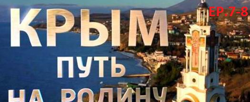 Crimea. Il ritorno a casa. Ep.7-8 – Il referendum, il voto del Parlamento
