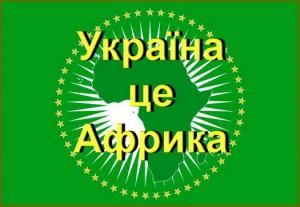 Украина-це-Африка1-300x207