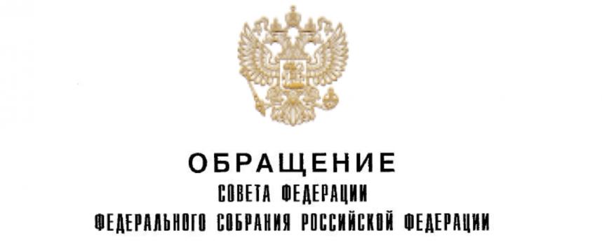 Appello ai Parlamenti del Mondo