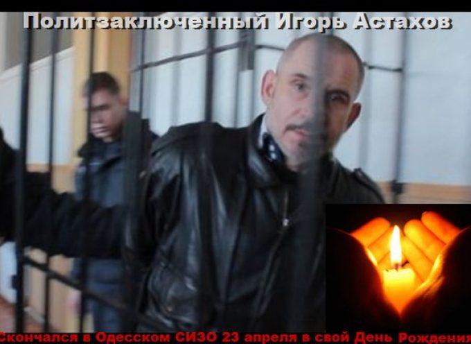 Ucraina: Igor Astakhov è morto per mancanza di cure