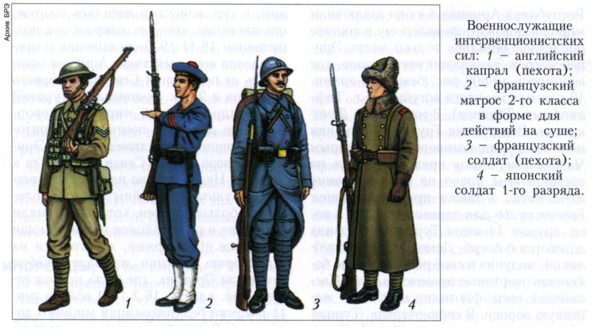 Divise dei Corpi di Spedizione in Russia: 1) caporale inglese di fanteria; 2) marinaio francese di seconda classe; 3) soldato francese; 4) soldato giapponese;