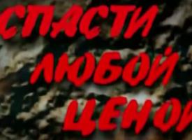 In salvo ad ogni costo – Un film di Alexsander Sladkov