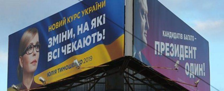 Come la frode elettorale è diventata la pietra angolare delle elezioni presidenziali ucraine del 2019