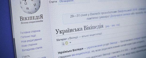 Democrazia in azione: la Wikipedia ucraina censura diverse fonti ucraine e russe, e pubblica articoli assurdi